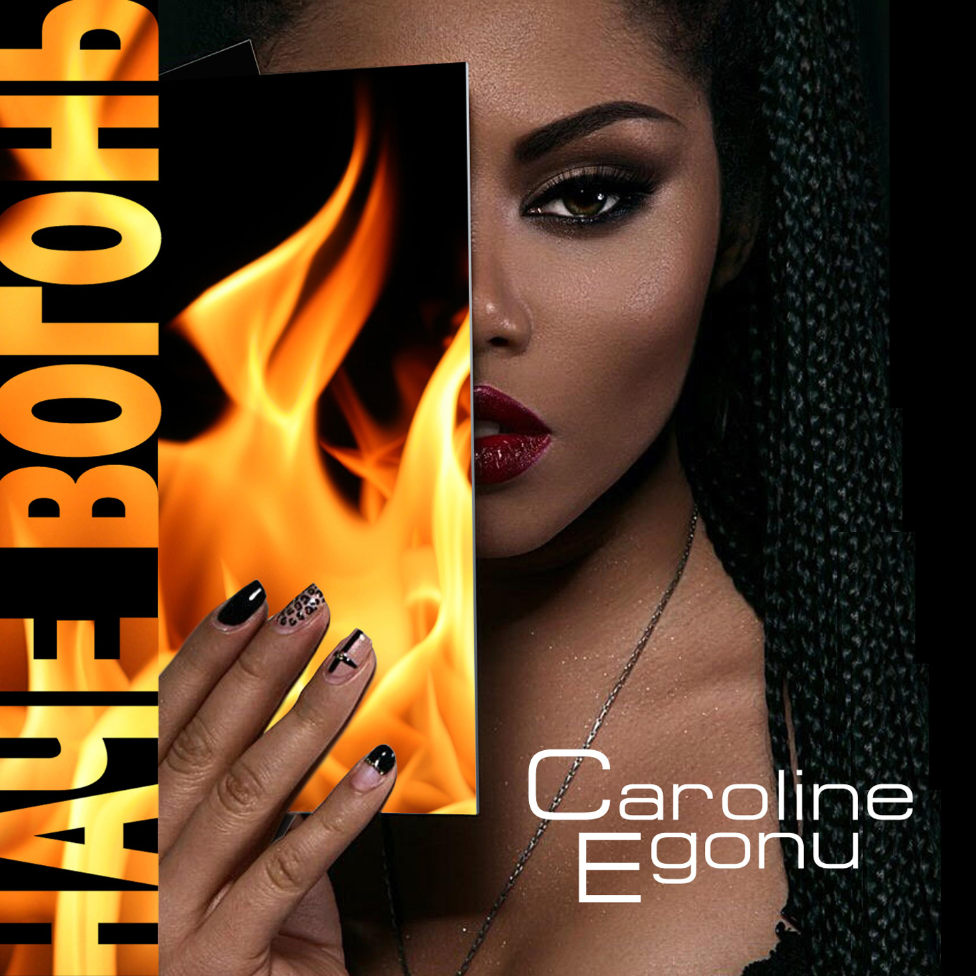Caroline Egonu - Наче вогонь | Музика - екосистема Сузір'я Україна