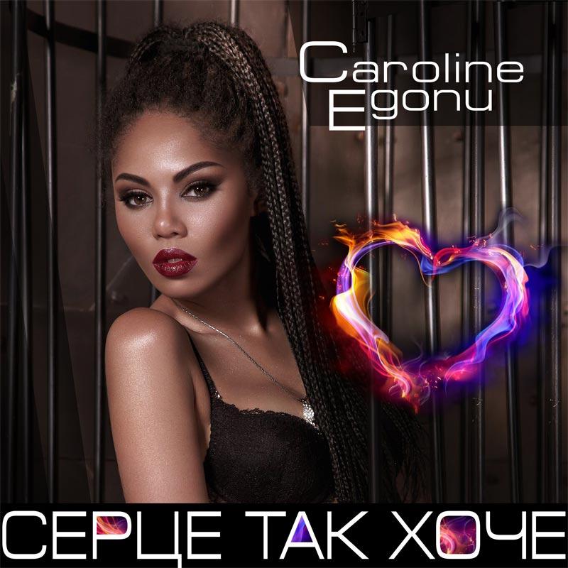 Caroline Egonu - Серце так хоче   Музика - екосистема Сузір'я Україна