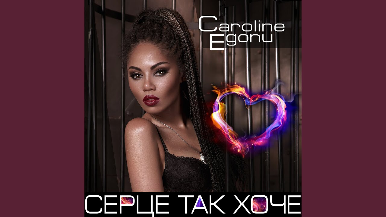 Caroline Egonu