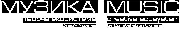 Музика - екосистема Сузір\'я Україна