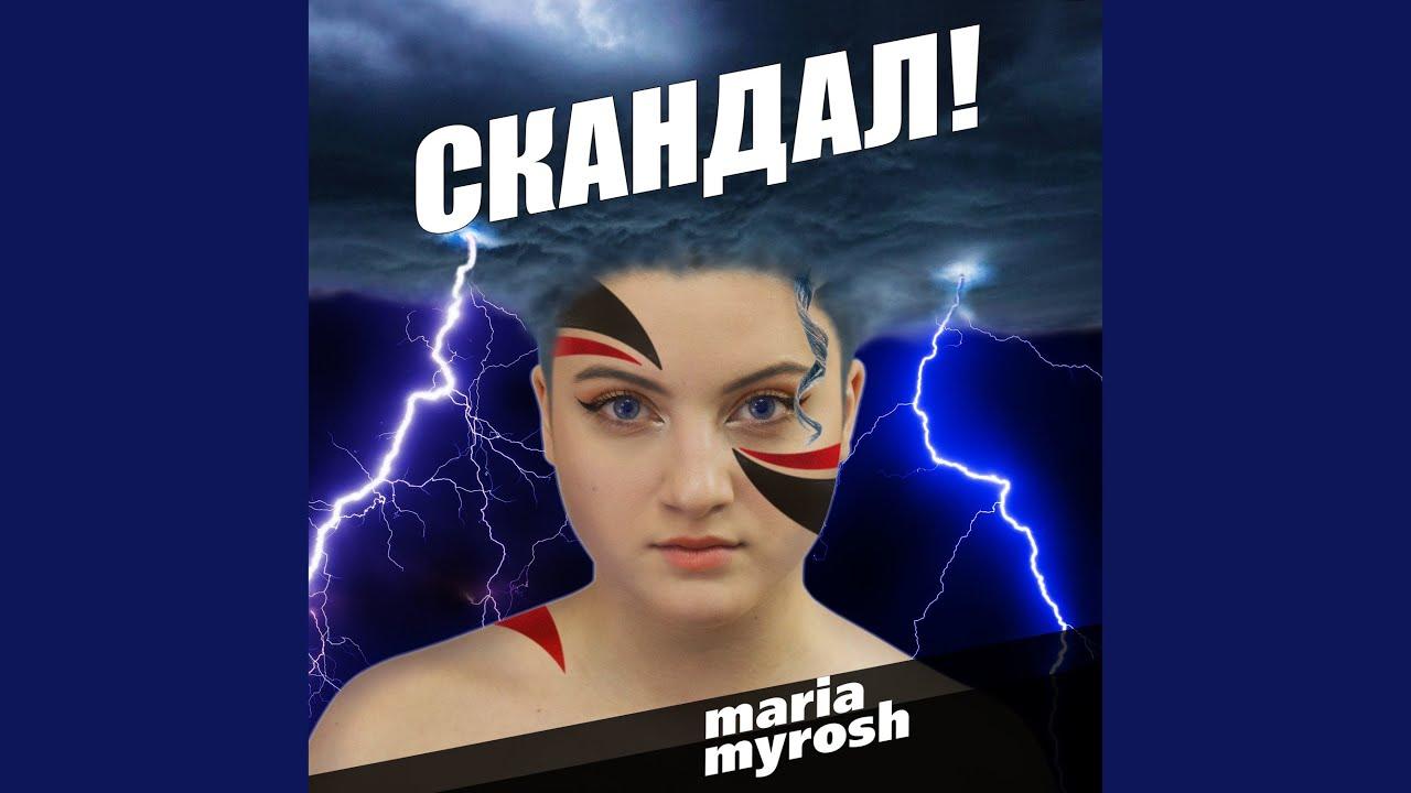 Maria Myrosh – Скандал!