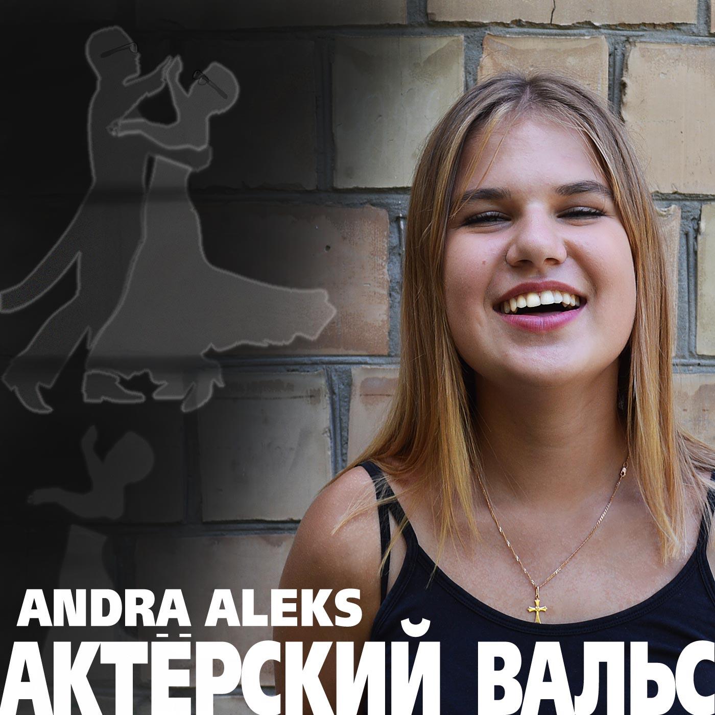 """Andra Aleks – Актёрский вальс  у творчій екосистемі """"Музика"""""""