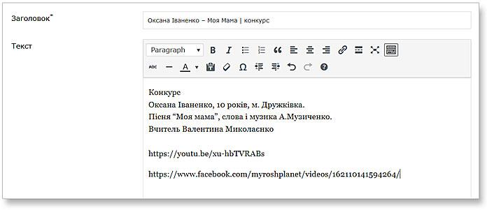 Як додавати посилання на відео в блог