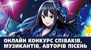 Сузір'я Україна – онлайн конкурс співаків, музикантів і авторів пісень