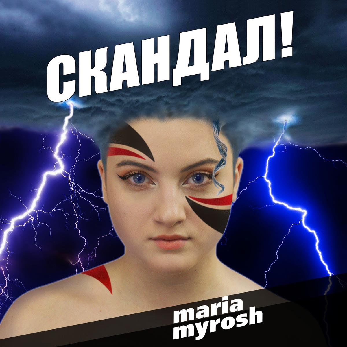 """Maria Myrosh - Скандал! у творчій екосистемі """"Музика"""""""
