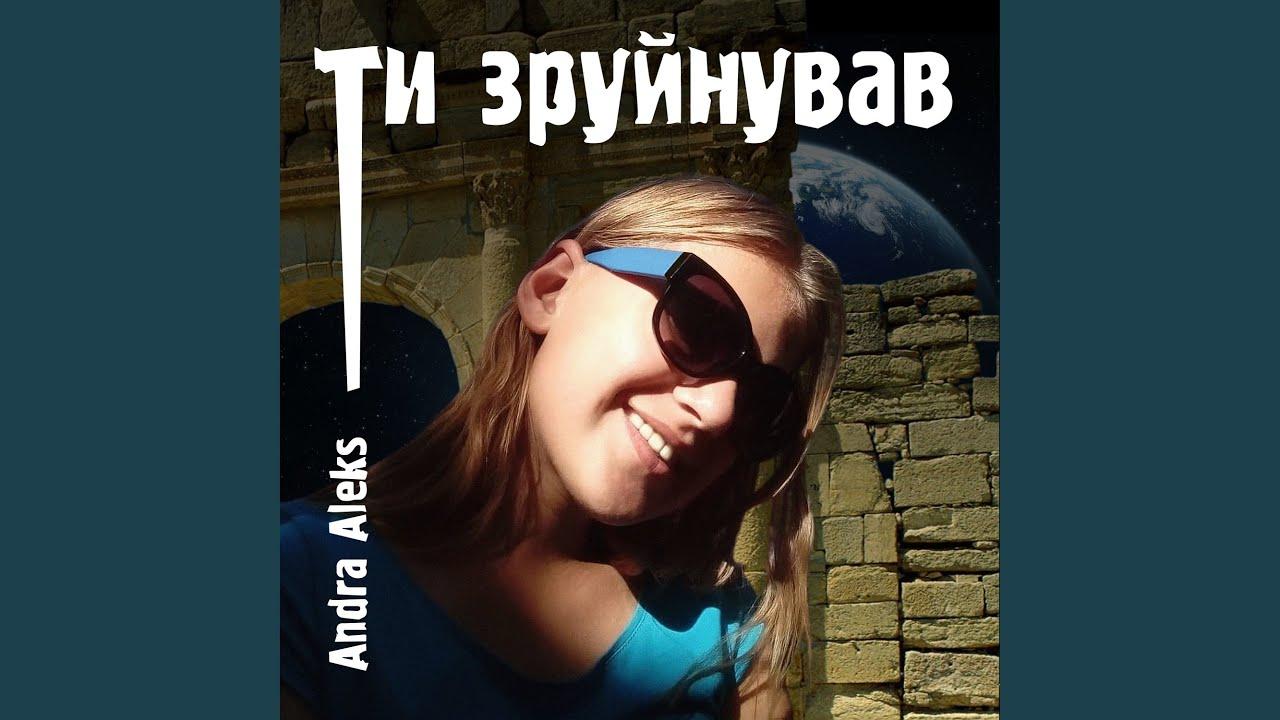 Andra Aleks – Ти зруйнував
