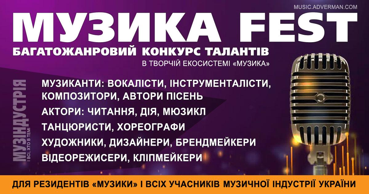 Музика Fest