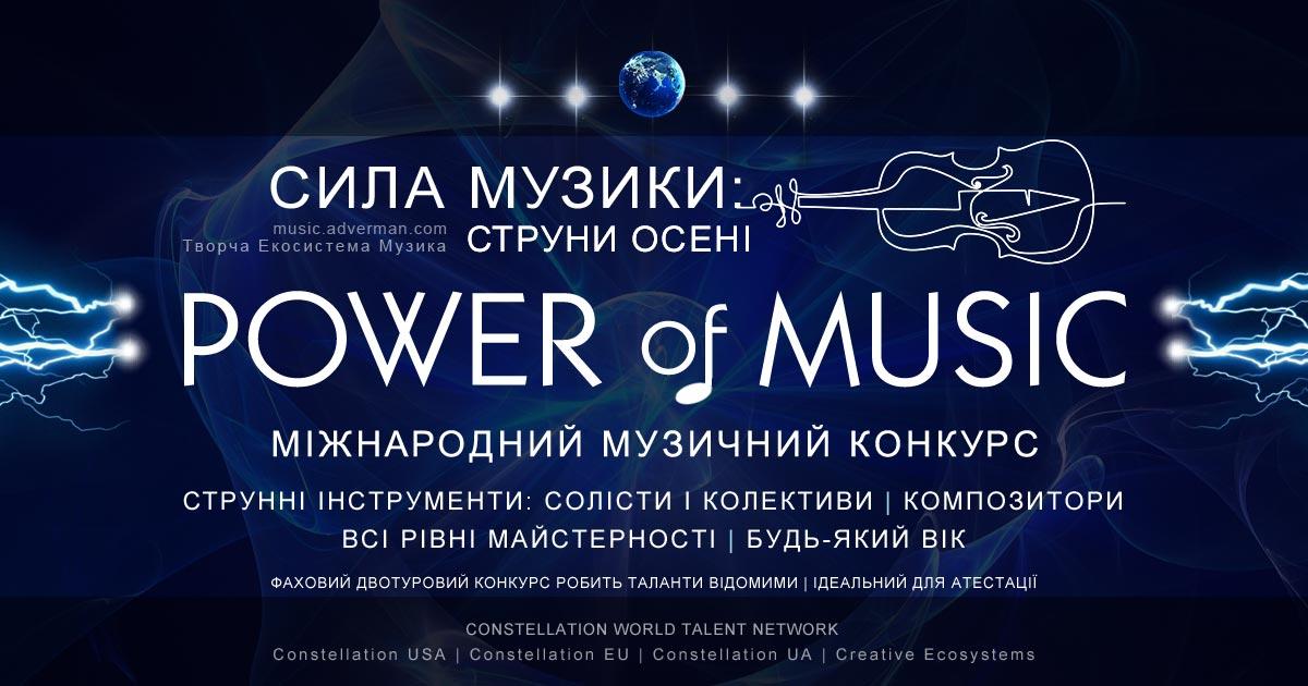 Конкурс Сила Музики: струни осені - фаховий двотуровий