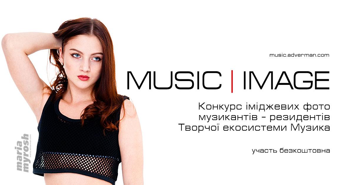 Music | Image – конкурс іміджевих фото творчої екосистеми Музика