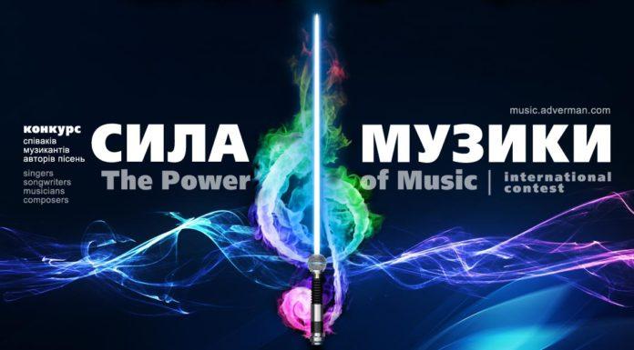 Сила Музики – конкурс | The Power of Music contest