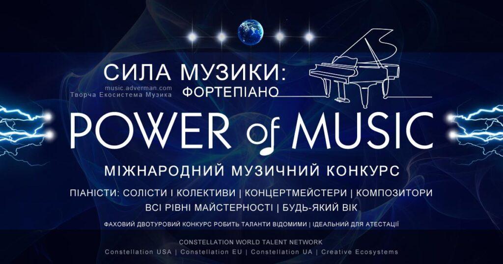 Конкурс Сила Музики: фортепіано