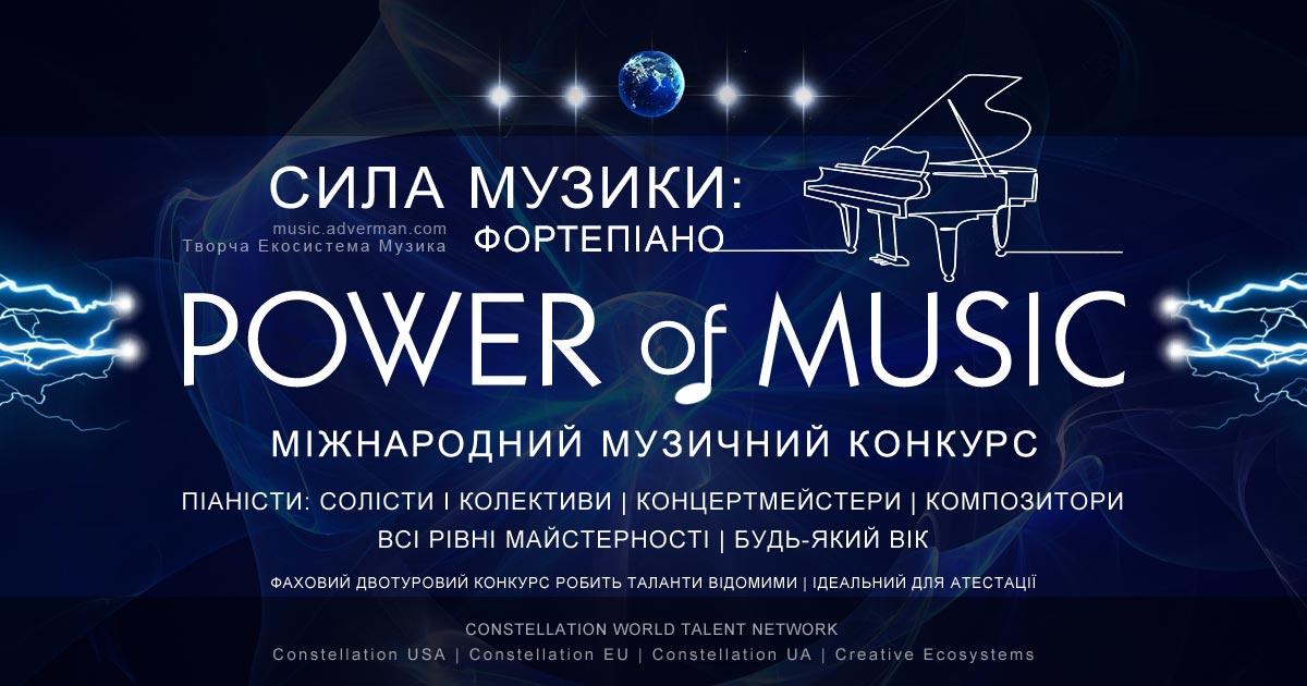 Конкурс Сила Музики: фортепіано - фаховий двотуровий