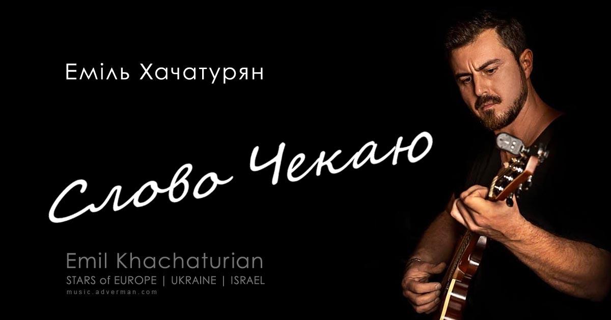 Emil Khachaturian | Еміль Хачатурян