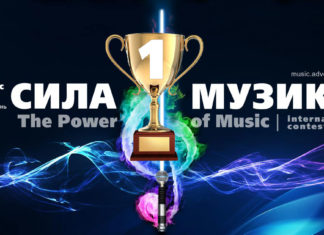 Сила Музики – результати Першого сезону