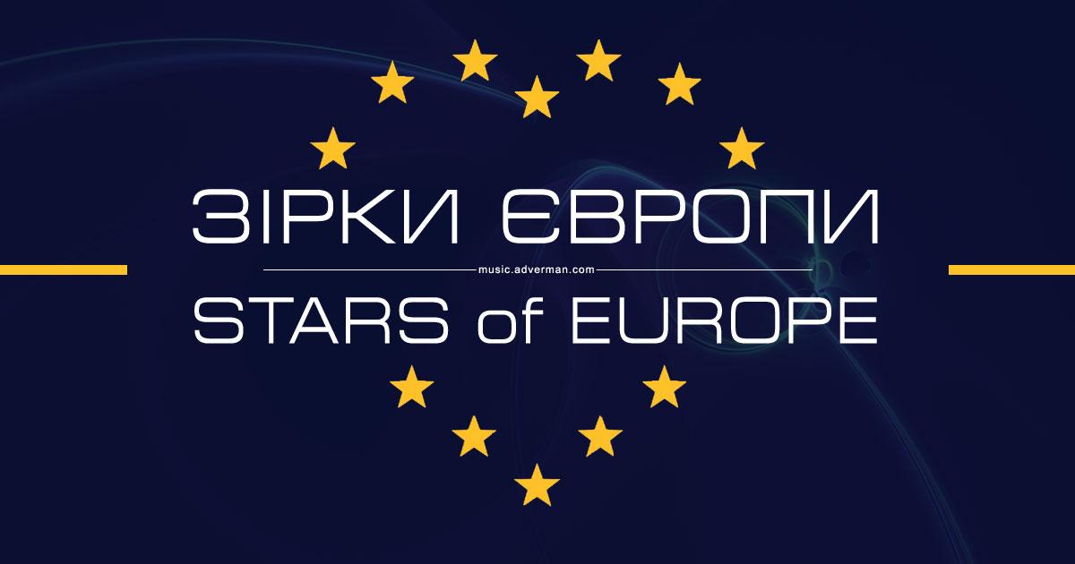 Конкурс Зірки Європи. Stars of Europe