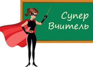 Супер Вчитель