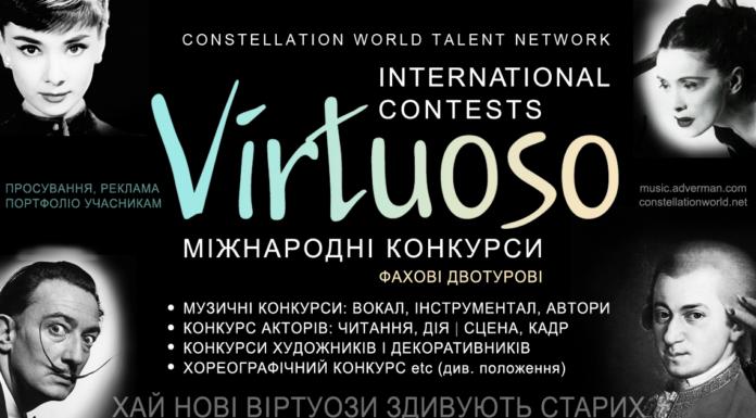 Virtuoso – міжнародна творча конкурсна система, яка проводить міжнародні фахові двотурові конкурси