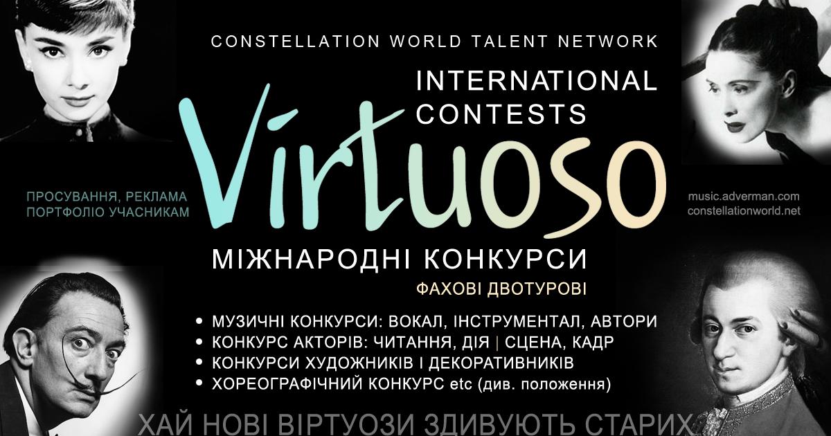 Конкурс Virtuoso - фаховий двотуровий