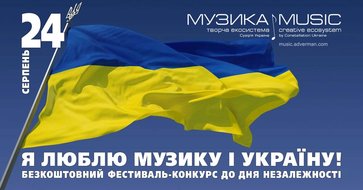 Я люблю музику і Україну! – безкоштовний Музика Fest