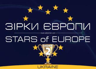 Зірки Європи, сезон 2
