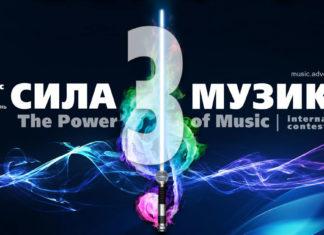 Сила Музики – результати Третього сезону