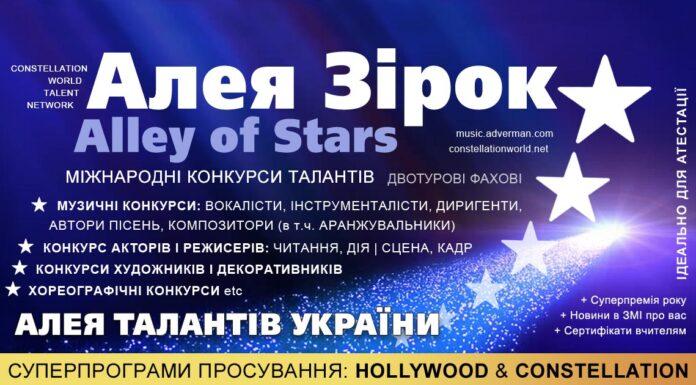 Конкурси Алея Зірок   Alley of Stars – міжнародні двотурові