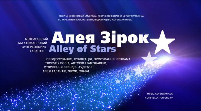 Алея Зірок | Alley of Stars