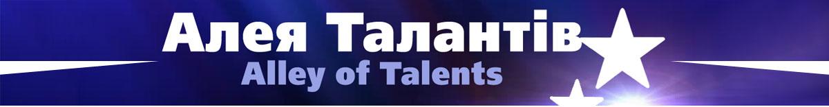 Алея Талантів
