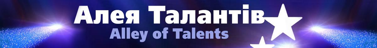 Алея талантів України – Alley of Talents, Ukraine
