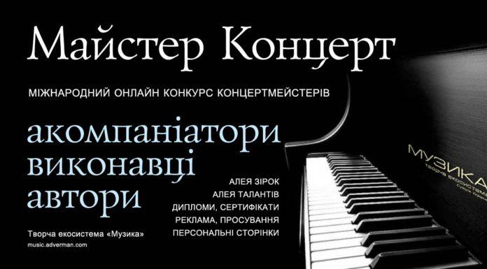 Майстер Концерт | Master Concert