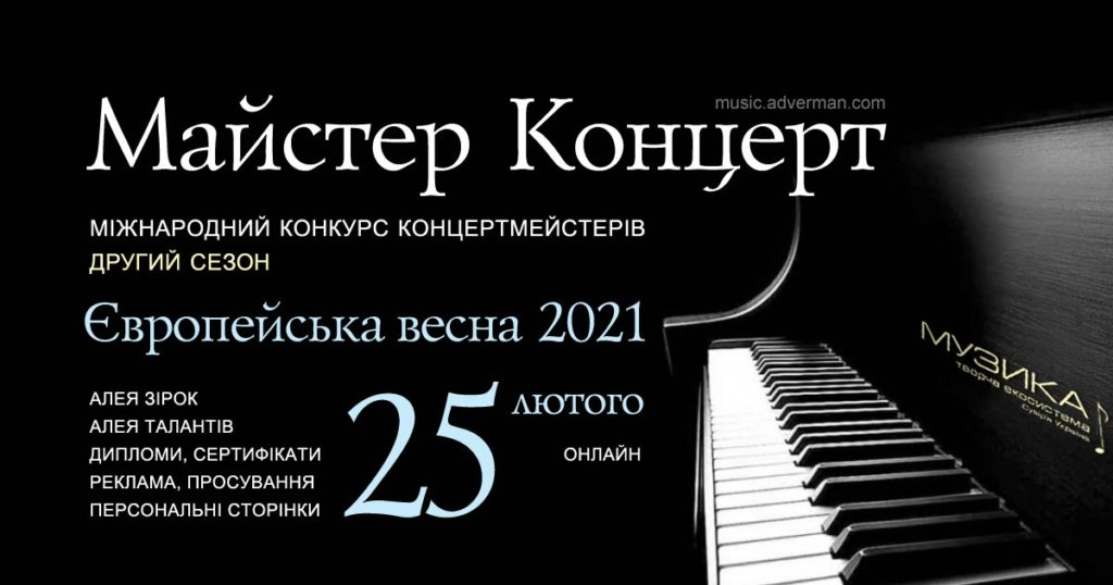 Майстер Концерт - конкурс концертмейстерів