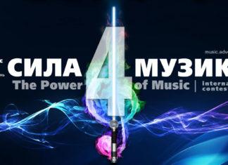 Сила Музики – результати Четвертого сезону