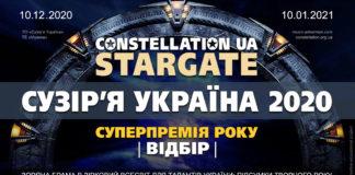Constellation UA: StarGate. Сузір'я Україна 2020