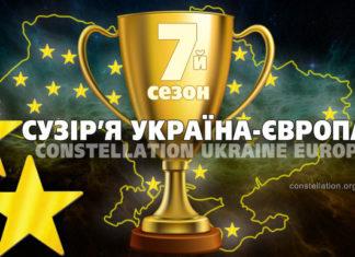 Сузір'я Україна-Європа – результати Сьомого сезону