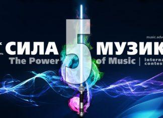 Сила Музики – результати П'ятого сезону