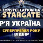 Constellation UA: StarGate