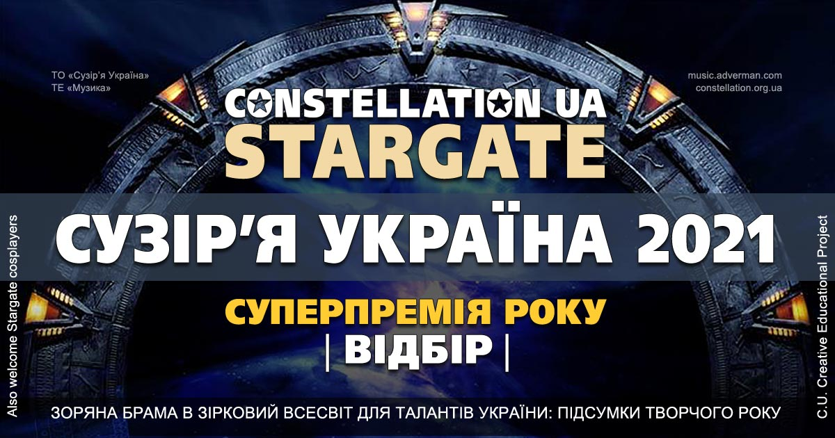 Constellation UA: StarGate