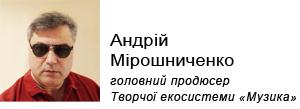 """Андрій Мірошниченко, головний продюсер Творчої екосистеми """"Музика"""""""