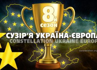 Сузір'я Україна-Європа – результати Восьмого сезону