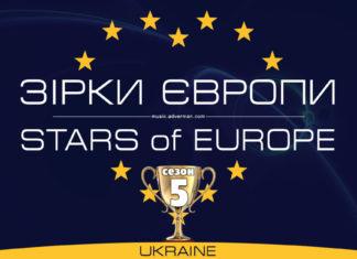Зірки Європи – результати П'ятого ;сезону