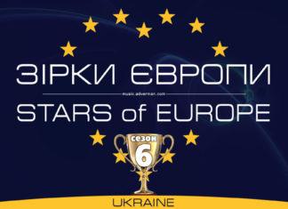 Зірки Європи – результати Шостого сезону
