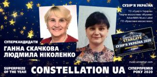 Ганна Скачкова і Людмила Ніколенко