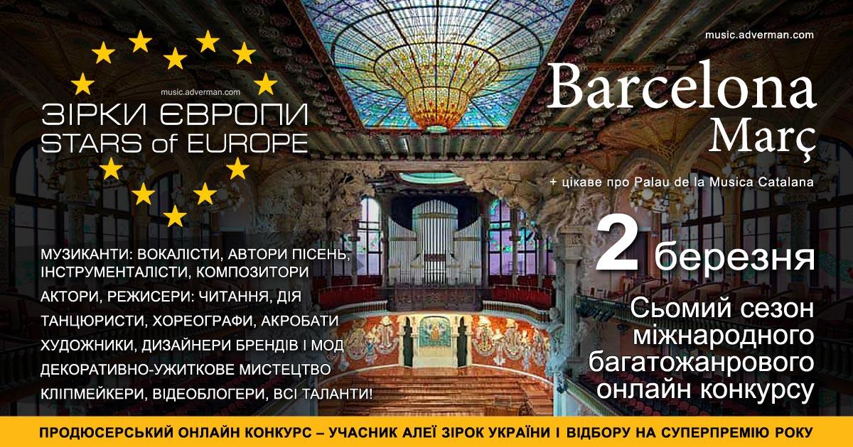 Конкурс Зірки Європи   Stars of Europe