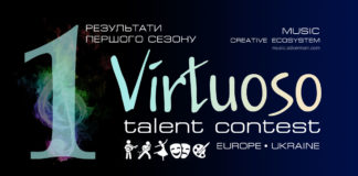 Конкурс Virtuoso – результати Першого сезону