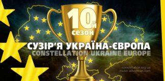 Сузір'я Україна-Європа – результати Десятого сезону