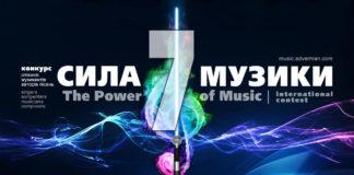 Сила Музики – результати Сьомого сезону
