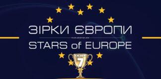 Зірки Європи – результати Сьомого сезону