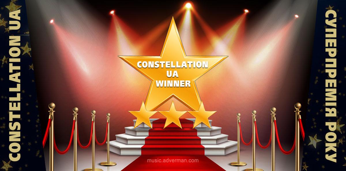 Constellation UA 2020 SuperPrize Winners