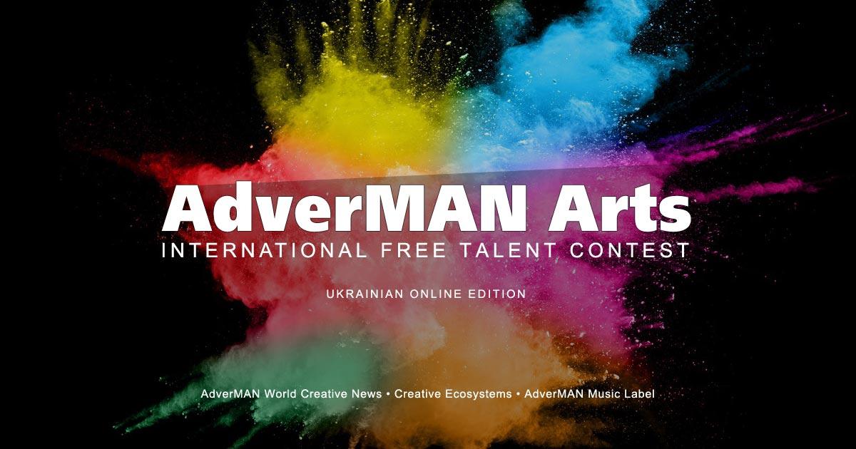 AdverMAN Arts – безкоштовний міжнародний конкурс талантів