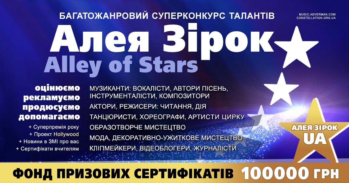 Конкурс Алея Зірок | Alley of Stars contest